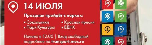 гбу жилищник сокольники официальный сайт