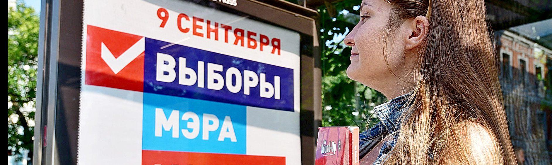9 сентября 2018 года состоятся выборы мэра Москвы.