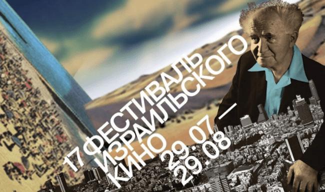В московском парке «Сокольники» проходит фестиваль израильского кино