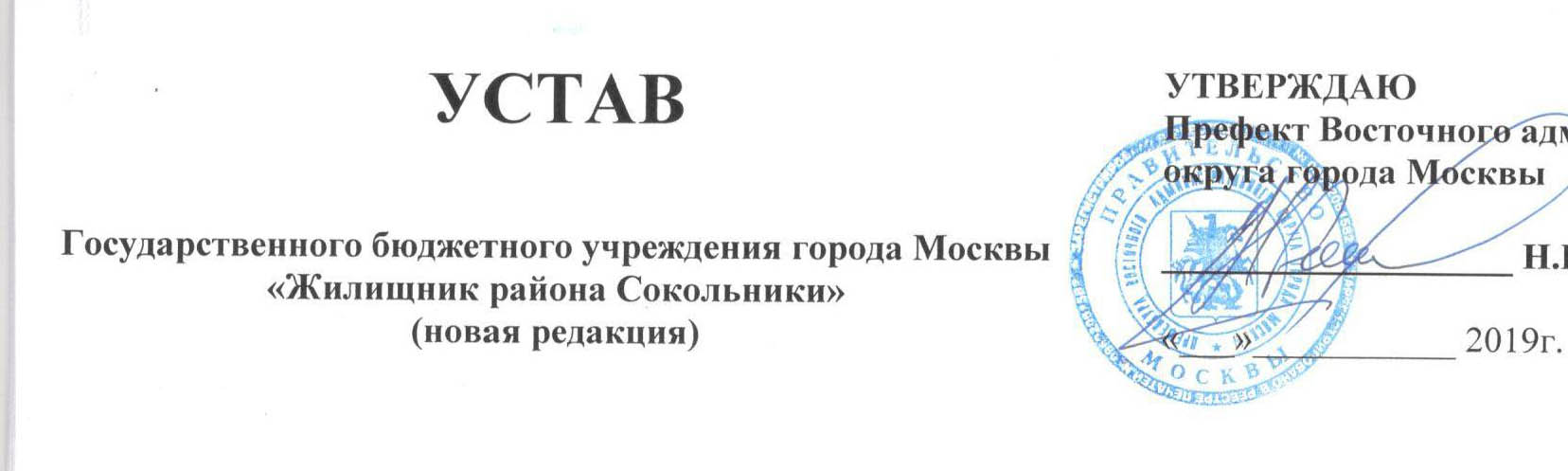УСТАВ 2020