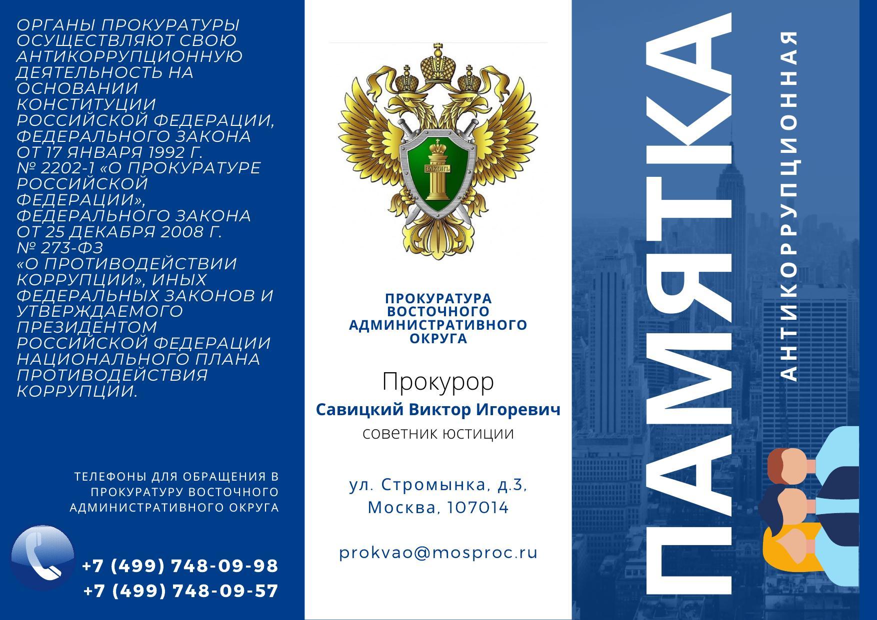Прокурор Восточного административного округа города Москвы разъясняет