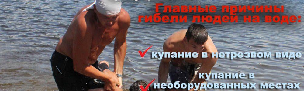 Ролик об опасности купания в нетрезвом виде